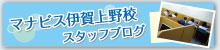 マナビス伊賀上野校スタッフブログ
