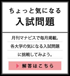 月刊マナビス入試問題
